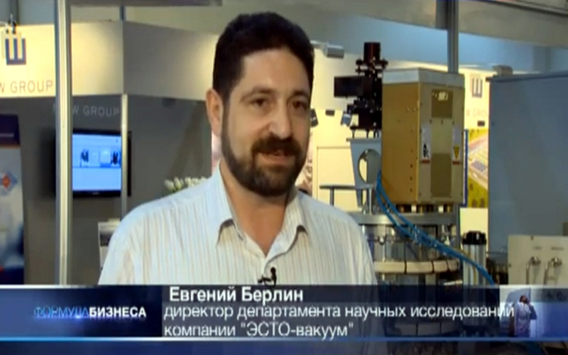 Евгений Берлин - основатель и директор департамента научных исследований компании ЭСТО-Вакуум