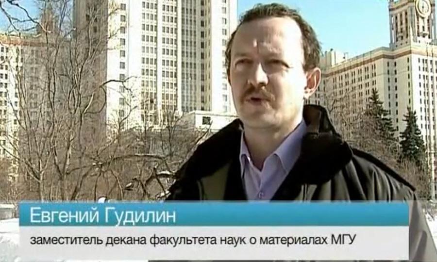 Евгений Гудилин - заместитель декана факультета наук о материалах МГУ