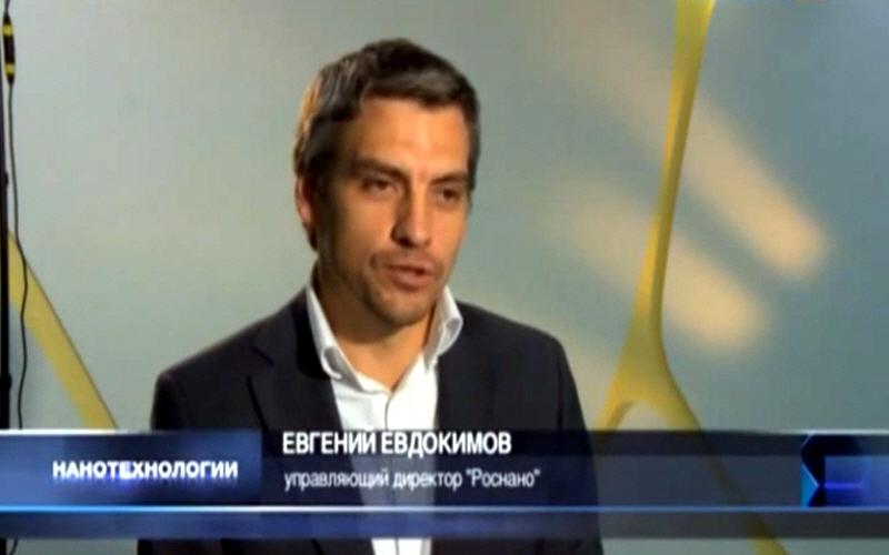 Евгений Евдокимов - управляющий директор РОСНАНО