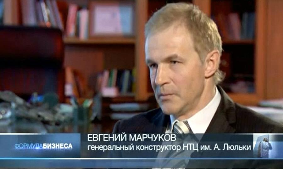 Евгений Марчуков - генеральный конструктор НТЦ имени А. Люльки