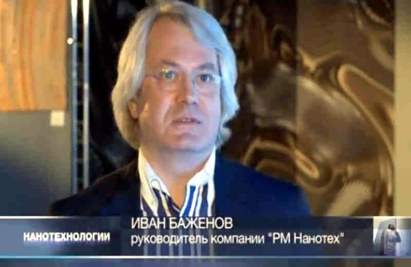 Иван Баженов - генеральный директор компании РМ Нанотех