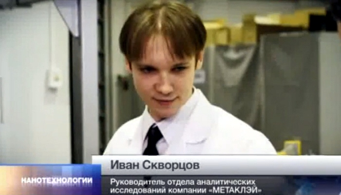 Иван Скворцов - руководитель отдела аналитических исследований Метаклэй