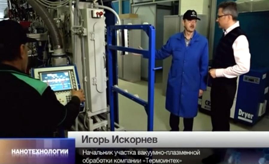 Игорь Искорнев - начальник участка вакуумно-плазменной обработки компании Термоинтех