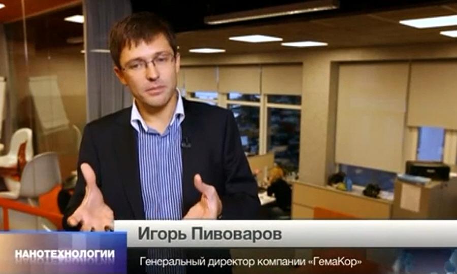 Игорь Пивоваров - генеральный директор компании ГЕМАКОР