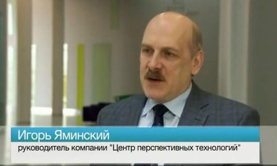 Игорь Яминский - генеральный директор компании ЦЕНТР ПЕРСПЕКТИВНЫХ ТЕХНОЛОГИЙ