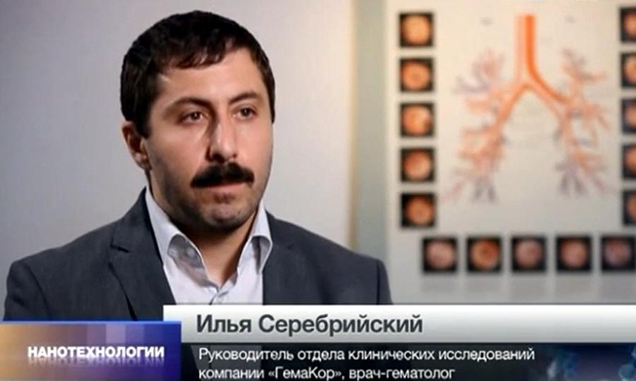 Илья Серебрийский - руководитель отдела клинических исследований компании ГЕМАКОР, врач-гематолог