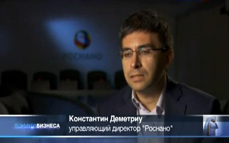 Константин Деметриу управляющий директор компании РОСНАНО