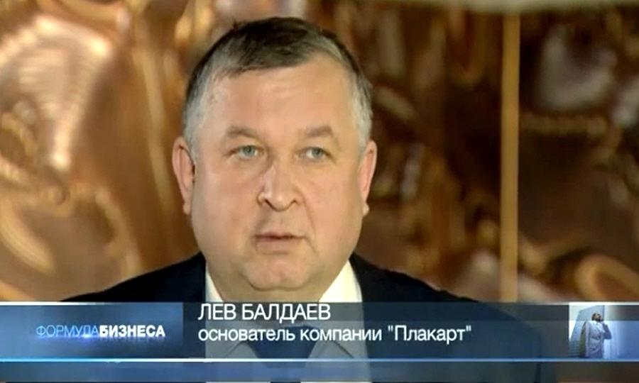 Лев Балдаев - основатель и руководитель компании Плакарт