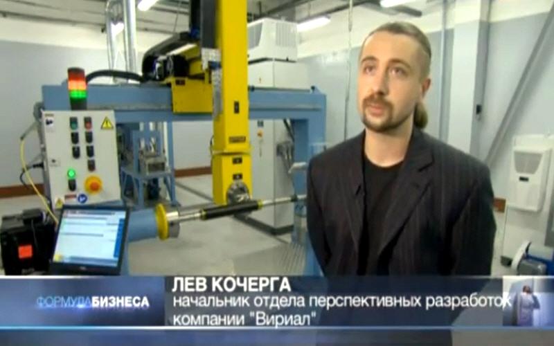 Лев Кочерга - начальник отдела перспективных разработок компании Вириал