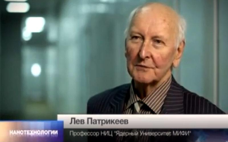 Лев Патрикиев - профессор Национального исследовательского ядерного университета МИФИ