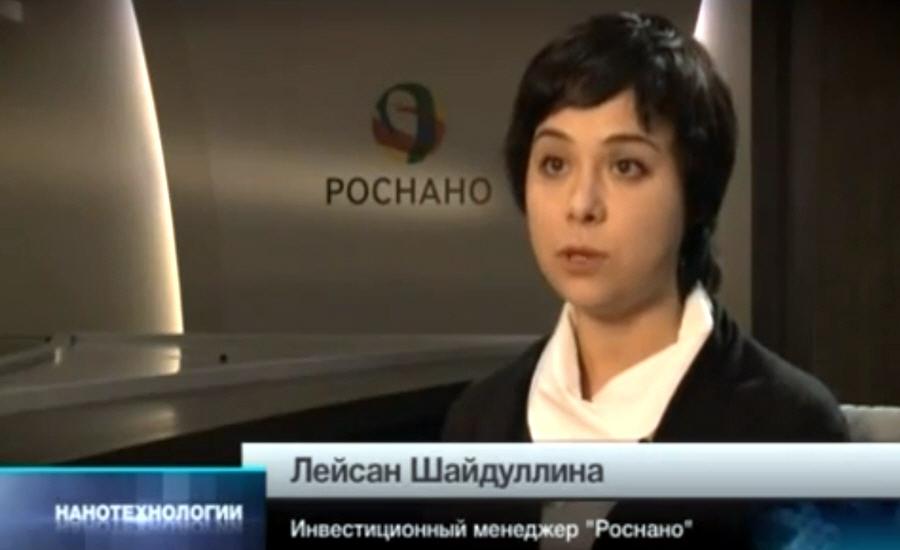Лейсан Шайдуллина - инвестиционный менеджер компании РОСНАНО