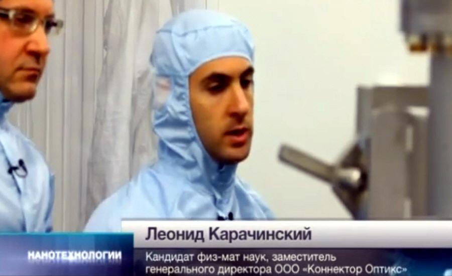 Леонид Карачинский - заместитель генерального директора компании Коннектор Оптикс