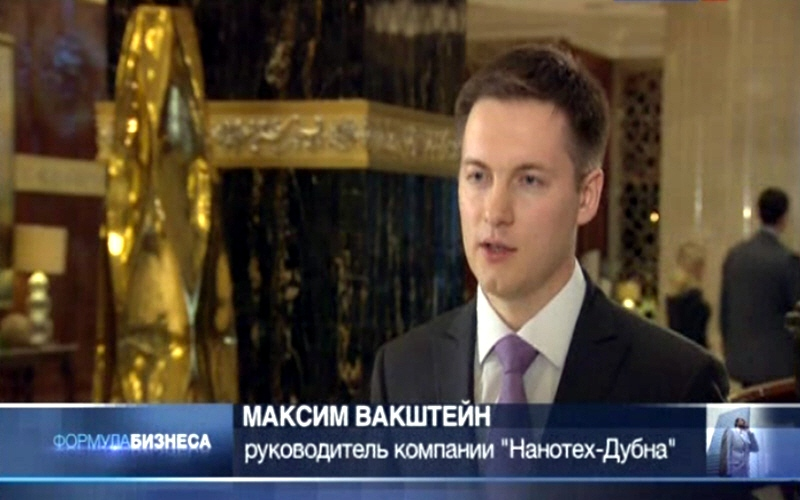 Максим Вакштейн - руководитель компании Нанотех-Дубна