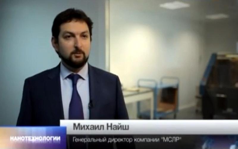 Михаил Найш - генеральный директор компании МСЛР