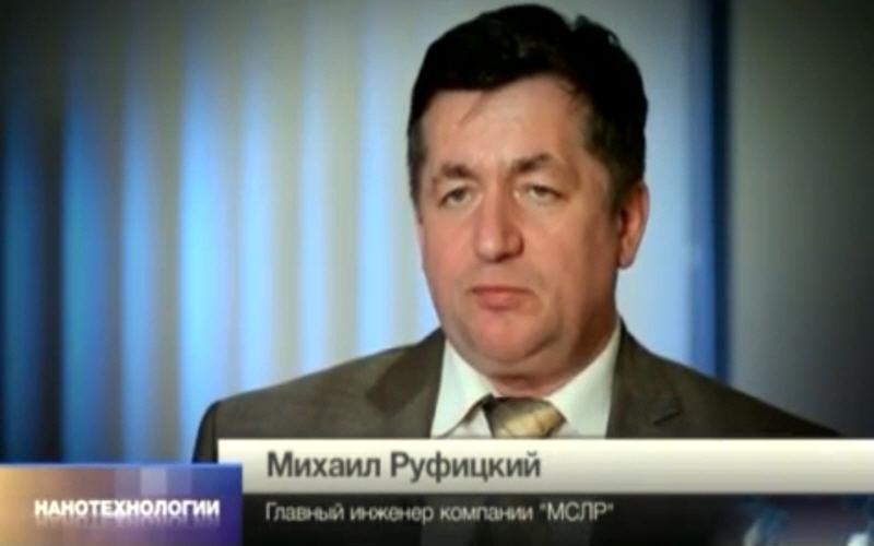 Михаил Руфицкий - главный инженер компании МСЛР