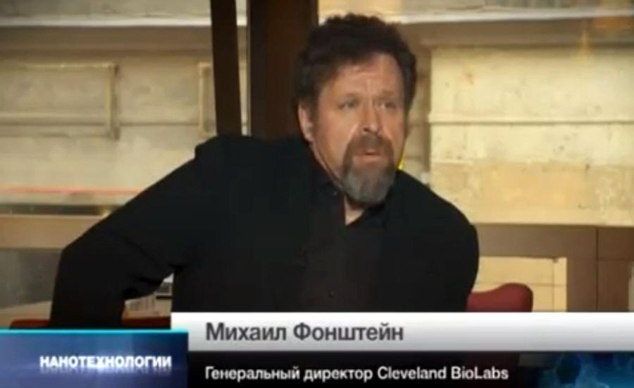 Михаил Фонштейн - генеральный директор компании РОСНАНО