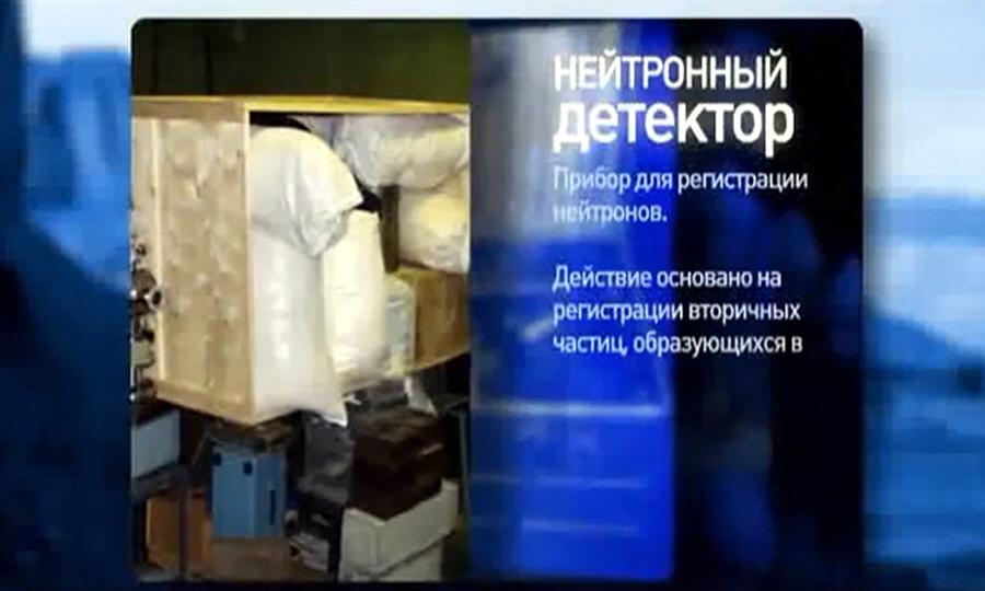 Нейтронный детектор