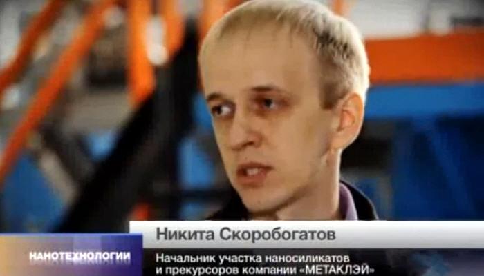 Никита Скоробогатов - начальник участка наноселикатов и перекурсоров компании Метаклэй