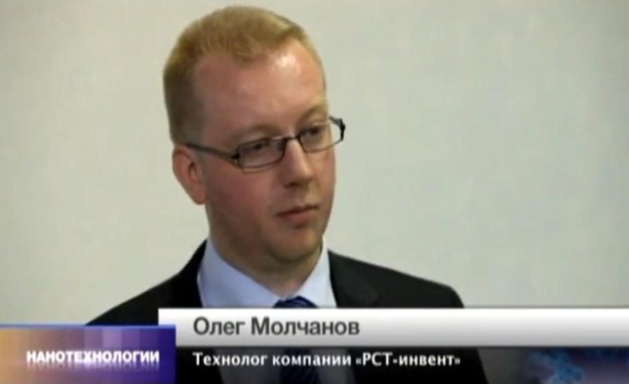 Олег Молчанов - технолог компании РСТ-Инвент