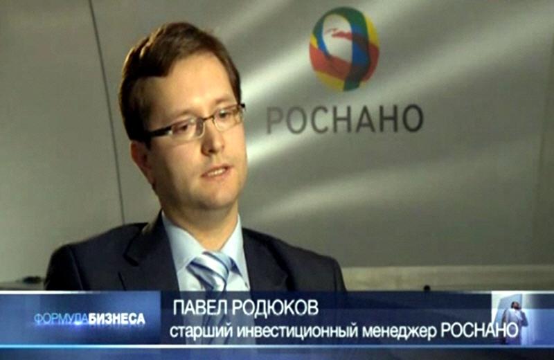 Павел Родюков - старший инвестиционный менеджер компании РОСНАНО