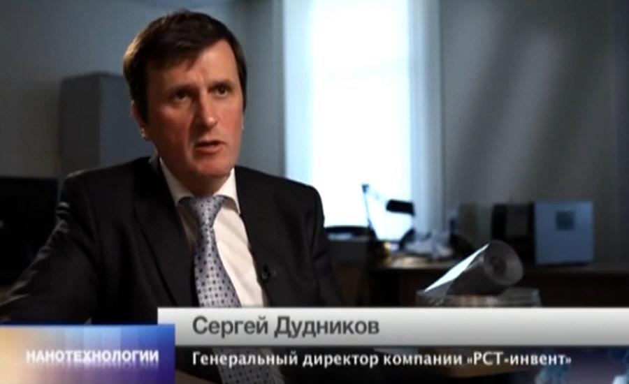 Сергей Дудников - генеральный директор компании РСТ-Инвент