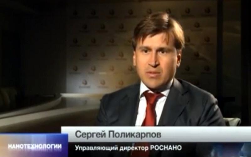 Сергей Поликарпов - управляющий директор компании РОСНАНО