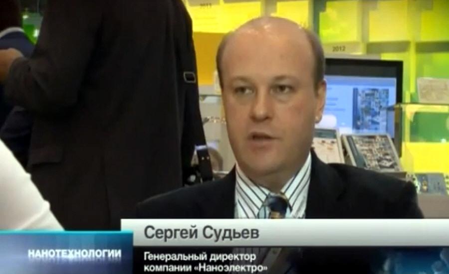 Сергей Судьев - руководитель компании Наноэлектро