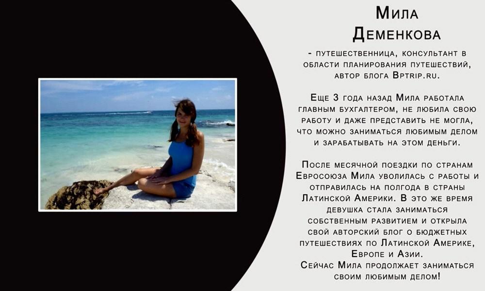 Мила Деменкова в программе Хобби на миллион