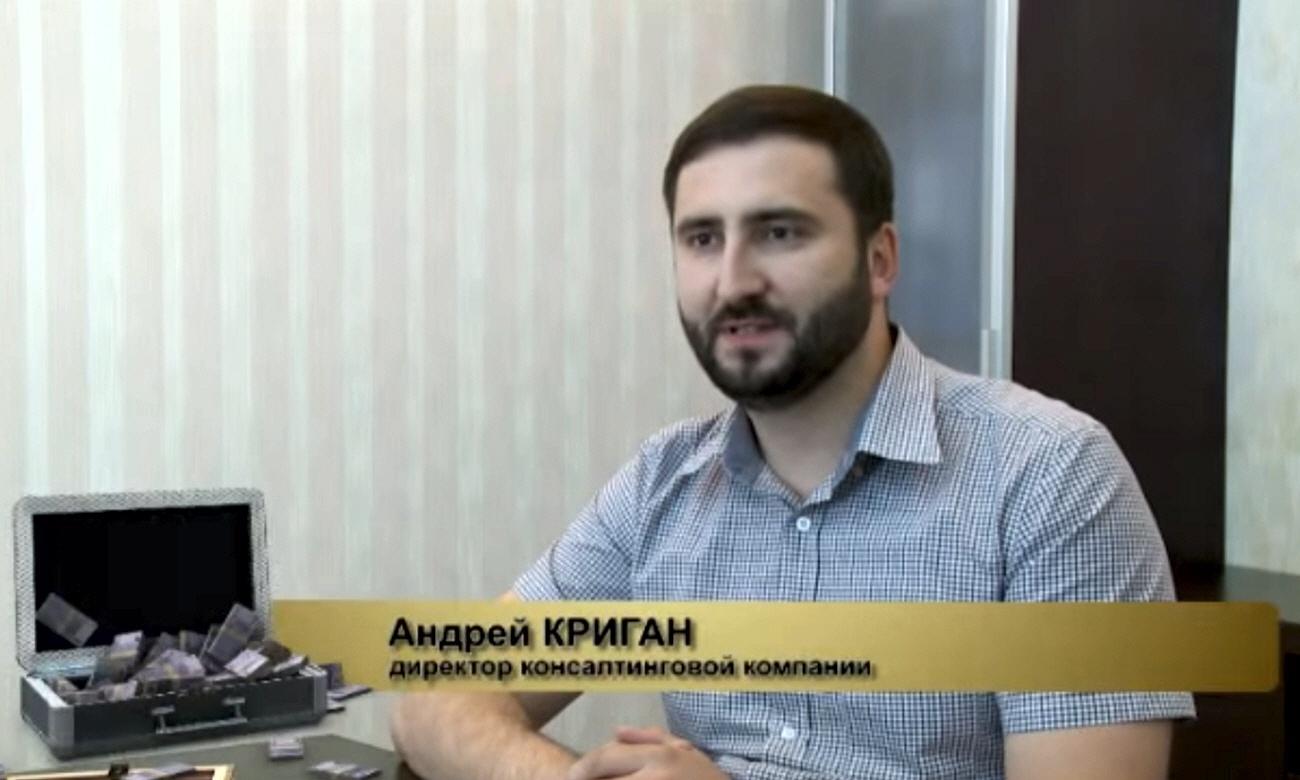 Андрей Криган - директор консалтинговой компании