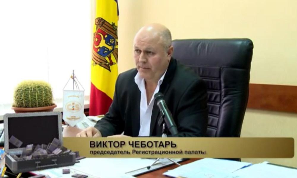Виктор Чеботарь - председатель регистрационной палаты Молдовы