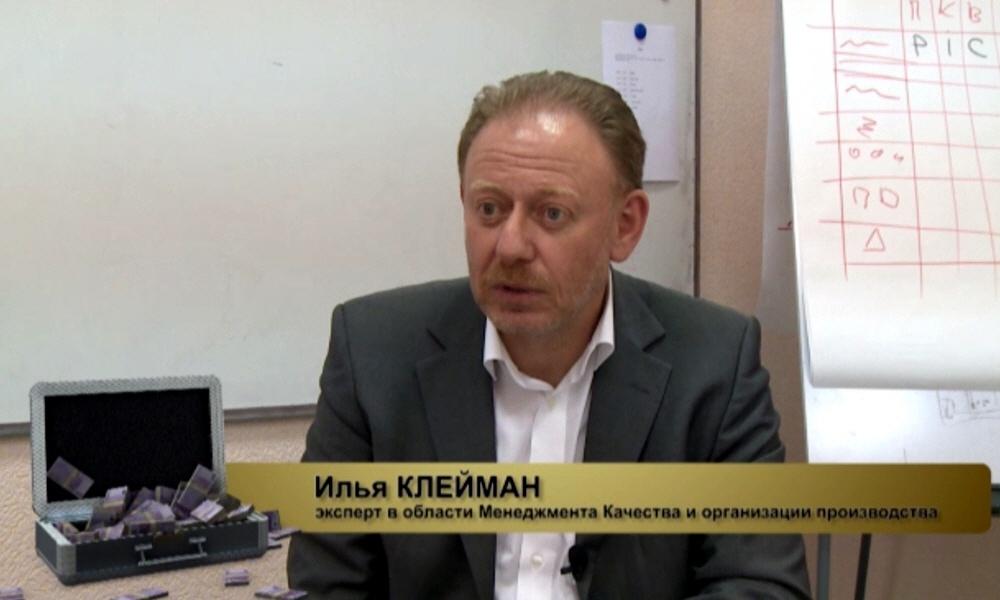 Илья Клейман - эксперт в области Менеджмента качества и организации производства