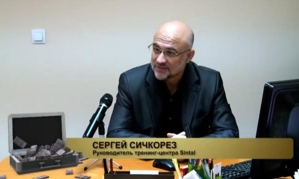 Сергей Сичкорез - руководитель тренинг-центра Sintal