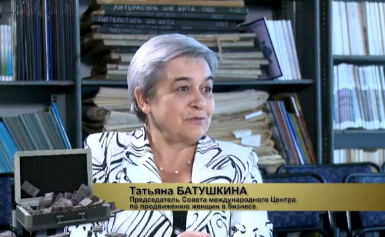 Татьяна Батушкина - председатель совета Международного Центра по Продвижению Женщин в Бизнесе