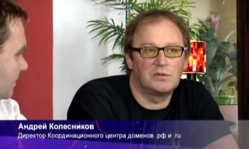 Андрей Колесников - директор Координационного Центра Национального Домена Сети Интернет