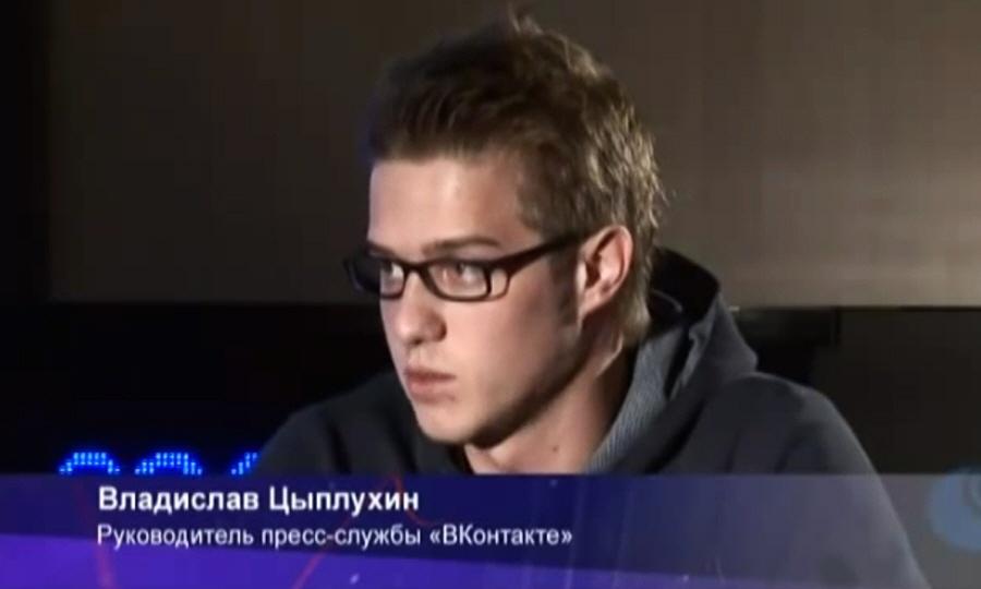 Владислав Цыплухин - руководитель пресс-службы социальной сети ВКонтакте