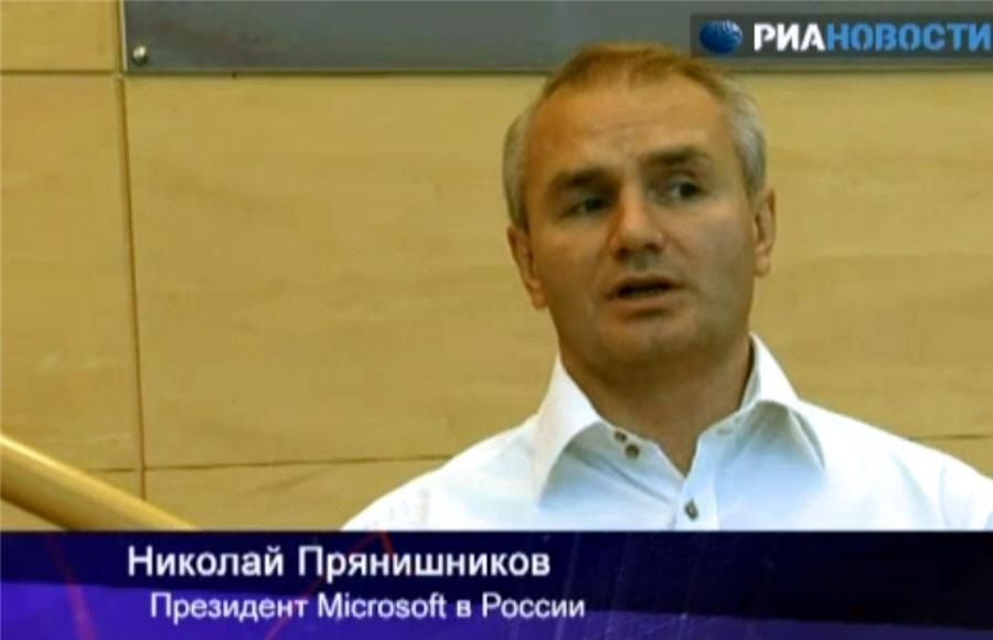 Николай Прянишников - президент компании Microsoft в России