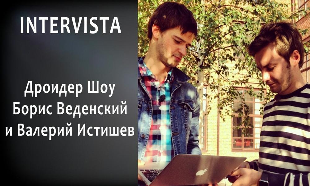Борис Веденский и Валерий Истишев - создатели портала о мобильных технологиях DROIDER