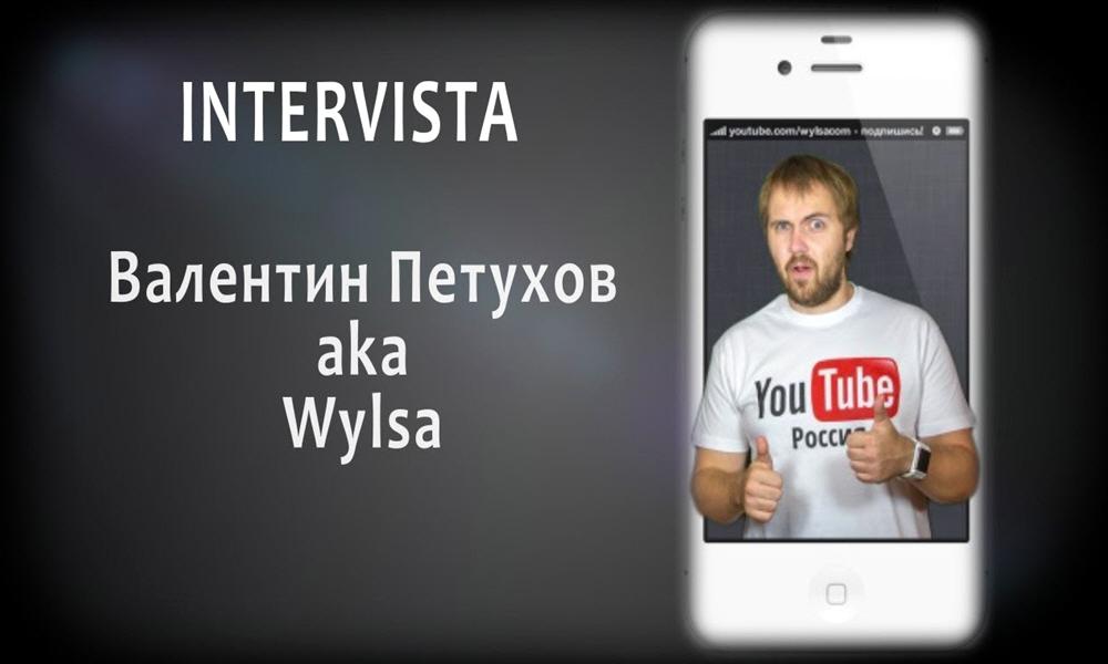 Валентин Петухов aka Wylsa