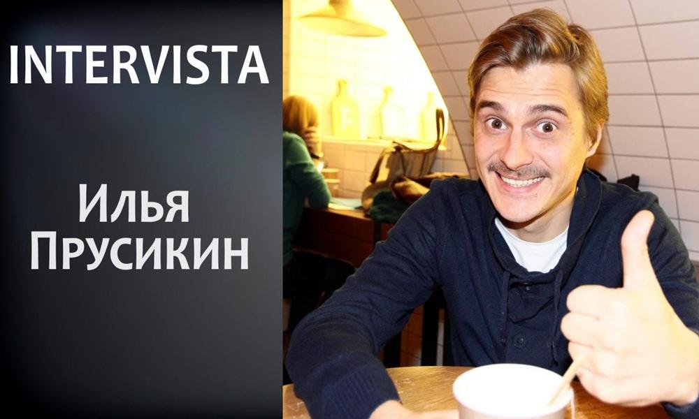 Илья Прусикин - Руководитель компании GaffyGaf Company
