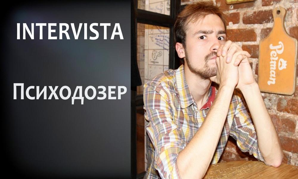 Михаил Кшиштовский Психодозер - сценарист проектов в сообществе видеомейкеров Спасибо, Ева