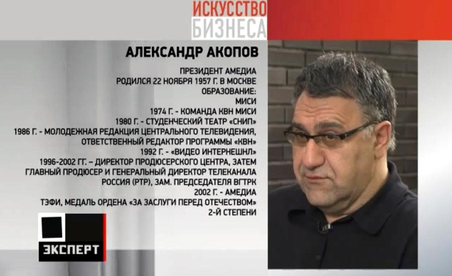 Александр Акопов биография фото Искусство бизнеса
