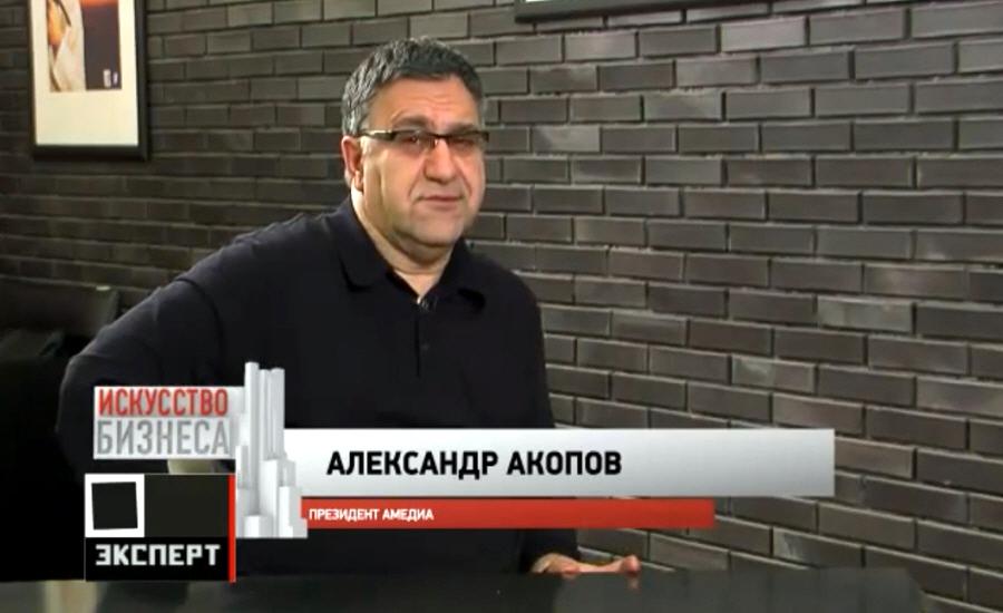 Александр Акопов - президент кинокомпании АМЕДИА