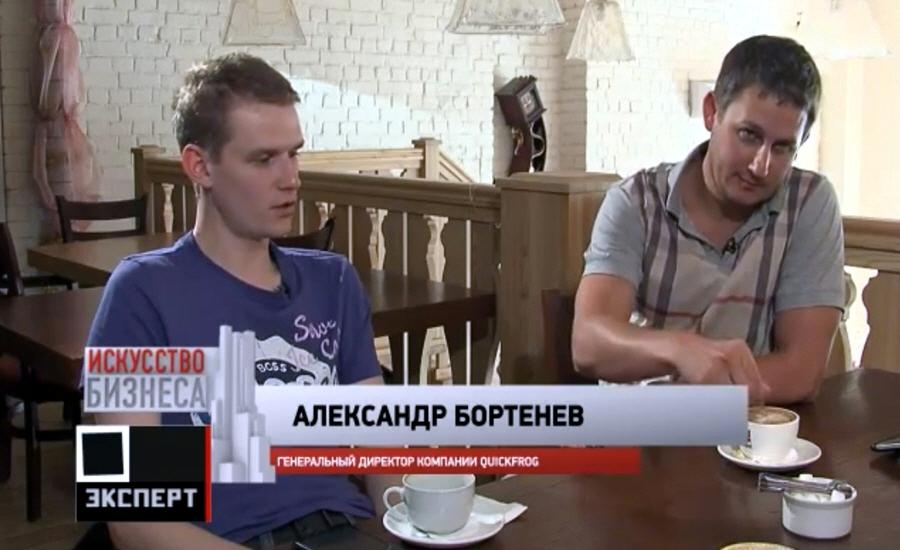 Александр Бортенёв генеральный директор компании QuickFrog на телеканале Эксперт