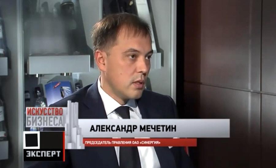 Александр Мечетин председатель правления ОАО Синергия Искусство бизнеса