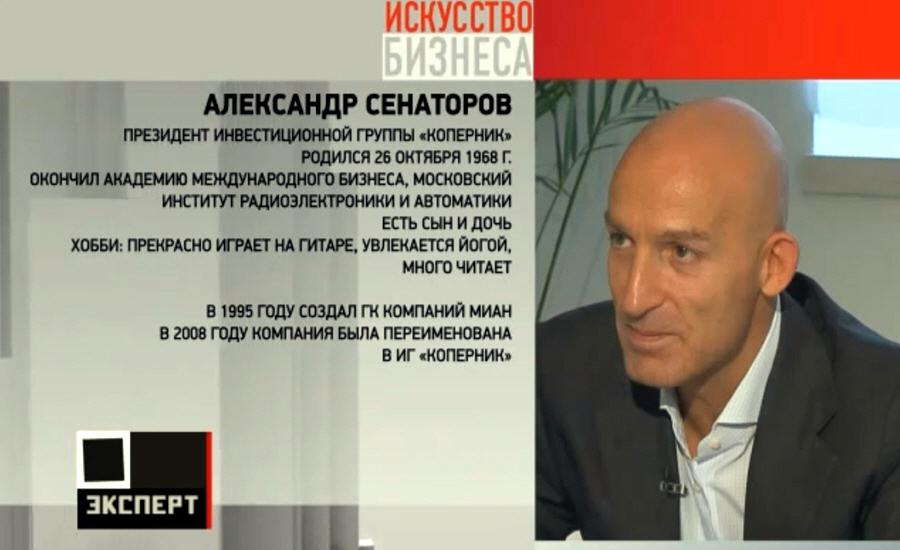 Александр Сенаторов биография фото Искусство бизнеса