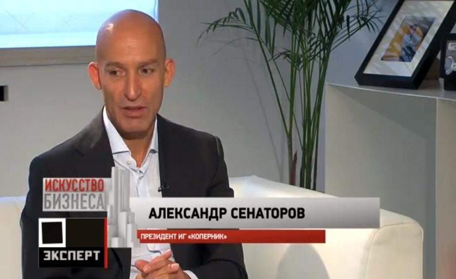 Александр Сенаторов Президент инвестиционной группы Коперник Искусство бизнеса