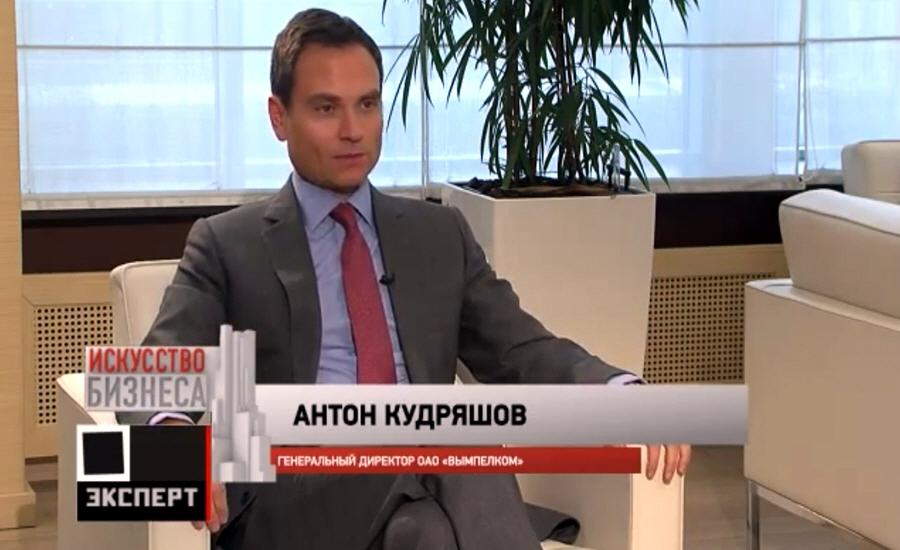 Антон Кудряшов генеральный директор компании Вымпелком на телеканале Эксперт