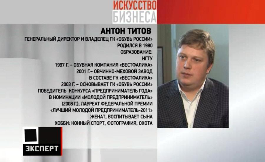 Антон Титов биография фото Искусство бизнеса