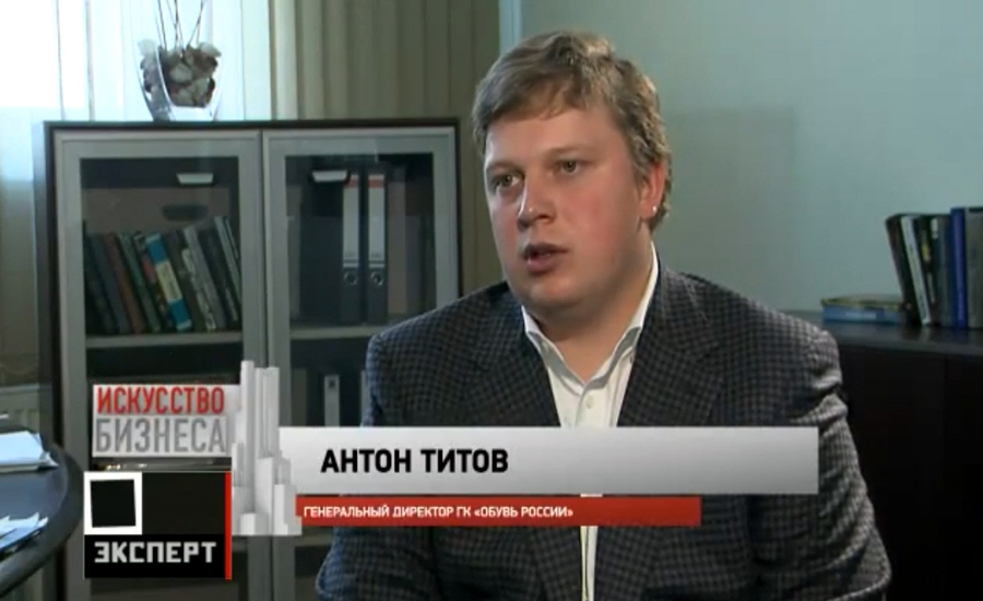 Антон Титов владелец и генеральный директор группы компаний Обувь России Искусство бизнеса