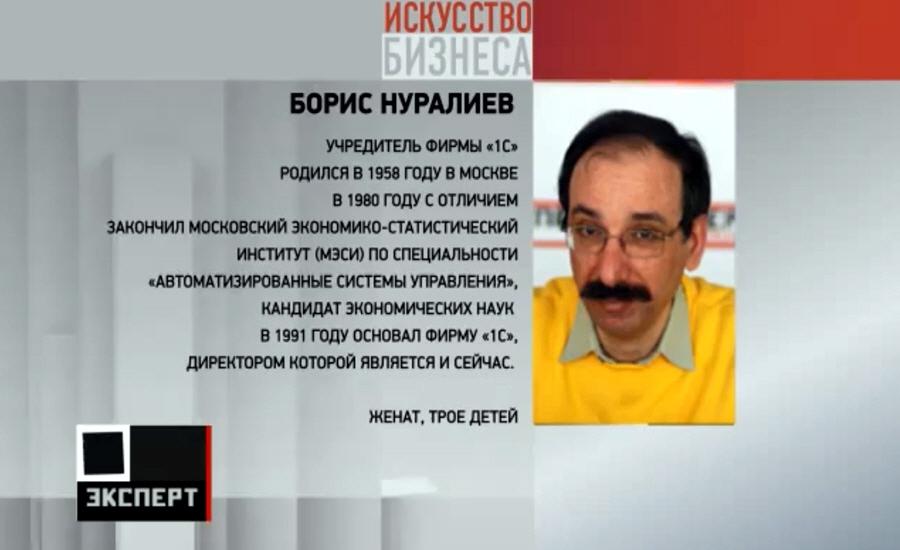 Борис Нуралиев биография фото